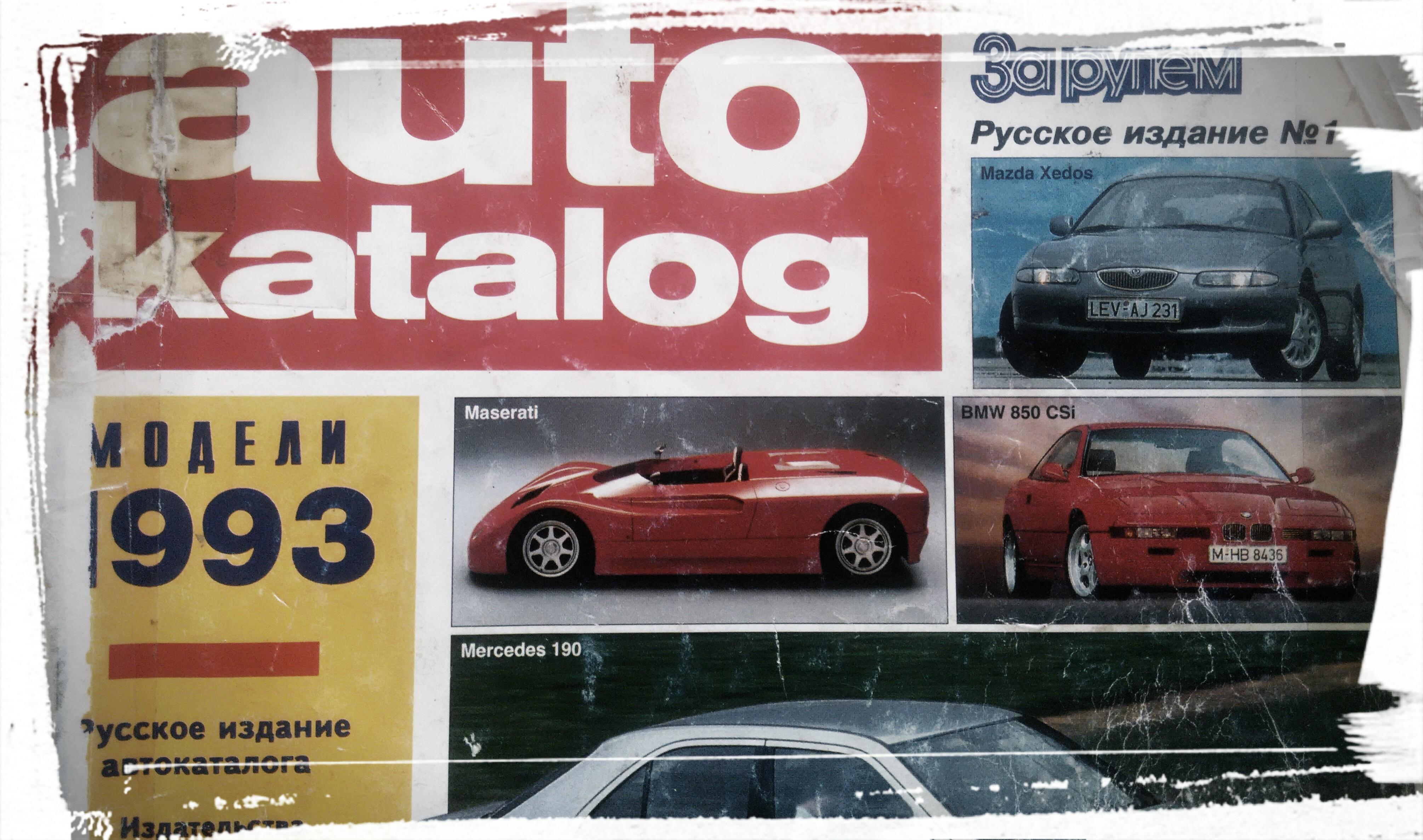 Автомобили в 1993