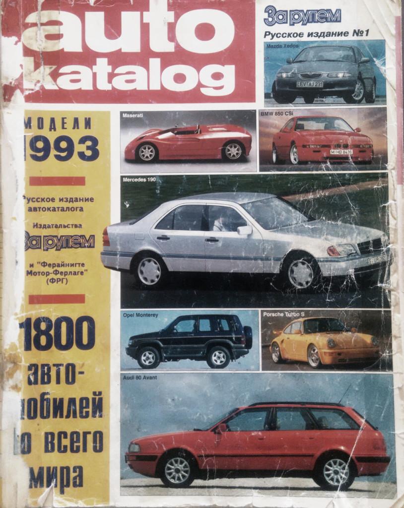 Автокаталог 1993