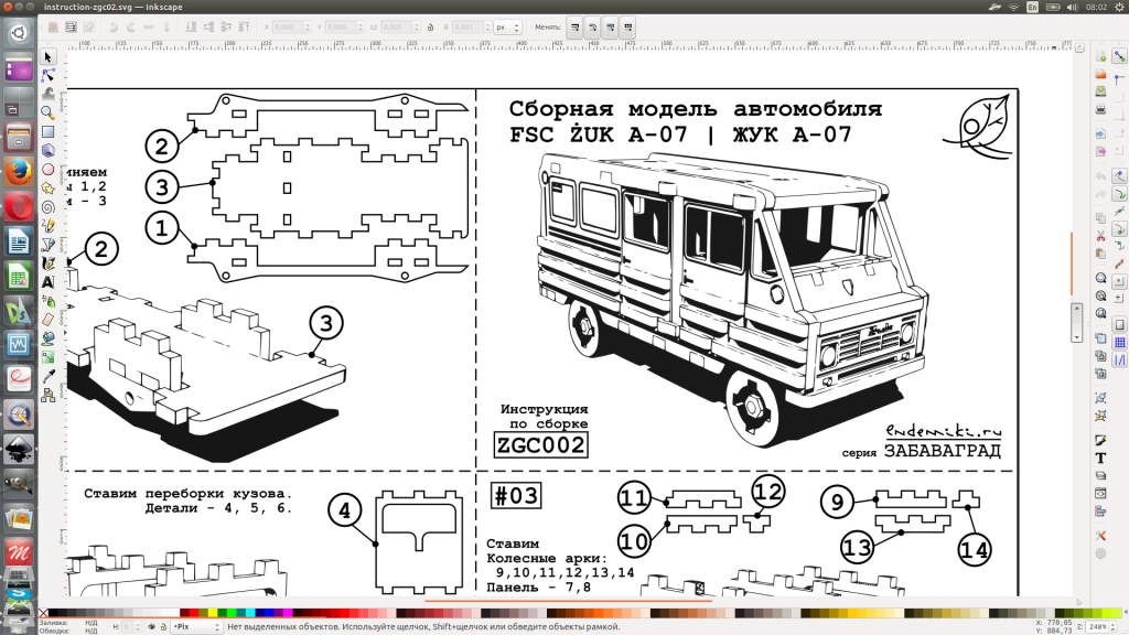 Arranging the manual with Inkscape
